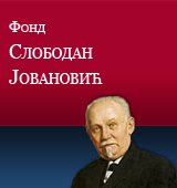 http://www.slobodanjovanovic.org/fond/prijatelji-partneri/