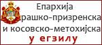 eparhija-rasko-prizrenska