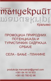 ПРОМОЦИЈА ПРИВРЕДНИХ ПОТЕНЦИЈАЛА И ТУРИСТИЧКИХ САДРЖАЈА СРБИЈЕ
