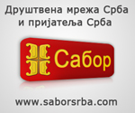 http://saborsrba.com/
